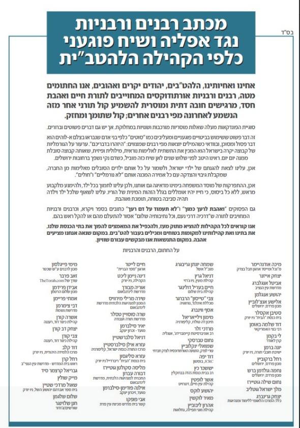מכתב רבנים ורבניות נגד מכתב הרבנים השמרנים