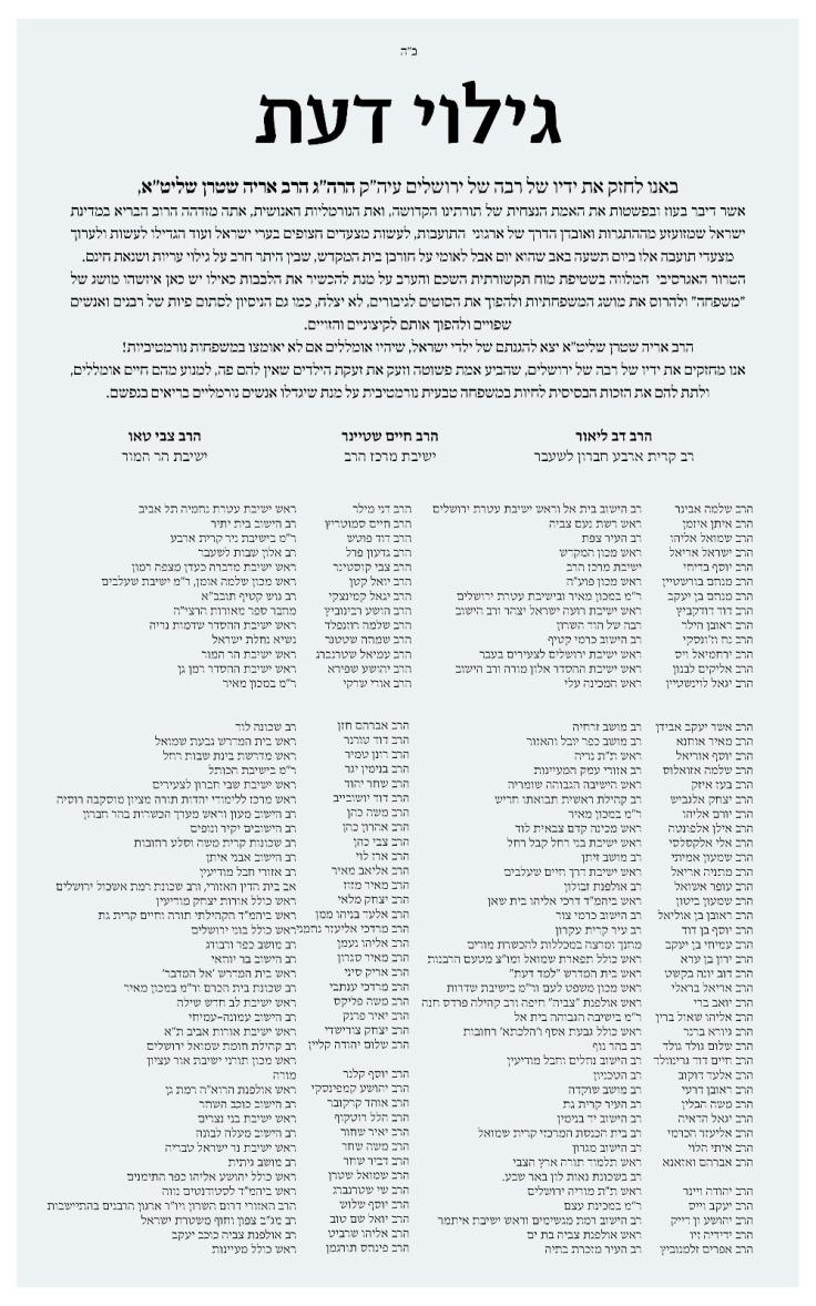 מכתב תמיכת הרבנים ברב שטרן